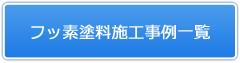fusso_index.jpg